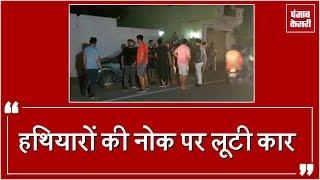 Ferozpur: Bank manager से हथियारों की नोक पर लूटी Car
