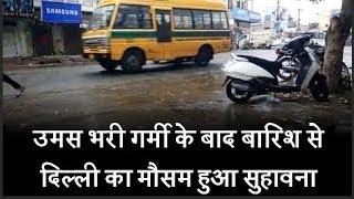 उमस भरी गर्मी के बाद बारिश से दिल्ली का मौसम हुआ सुहावना