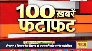 100 खबरें फटाफट
