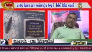 Gujarat News Porbandar 16 05 2016
