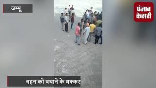 Jammu Kashmir news, Jammu Kashmir latest news,  Selfy, Chinaab river, Brother sister, Death