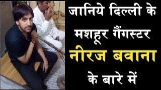 Gangster Neeraj Bawana Biography (Hindi)  || gangs of delhi || don  no 1