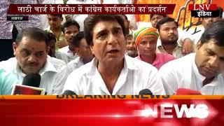 लाठी चार्ज के विरोध में कांग्रेस कार्यकर्ताओ का प्रदर्शन