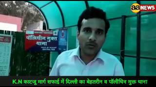 K.N. काटजू मार्ग दिल्ली का सफाई में बेहतरीन व पॉलीथिन मुक्त थाना   Police Station KN Katju Marg