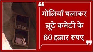 Tarn Tarn: गोलियाँ चला कर लूटे कमेटी के 60 हज़ार रुपए