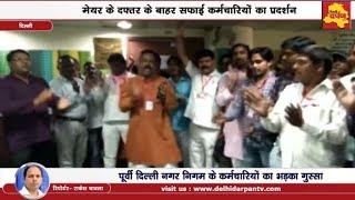 Delhi - दिल्ली में सफाई कर्मचारियों की होगी हड़ताल ? केजरीवाल नहीं दे पा रहे पैसा !