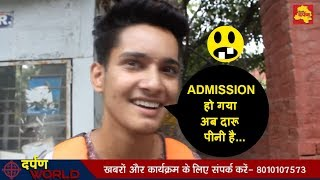 DU Students Reaction after taking Admission in College | INTERESTING !