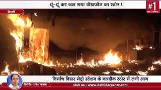 Vodafone store near Nirman Vihar metro station catches fire