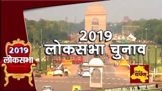 Delhi 2019 || special coverage on MP vs MLA || Delhi will come up with truth || Delhi darpan series