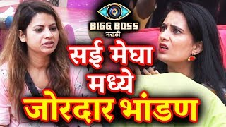 Sai Lokur Fights With Megha For NO REASON   Bigg Boss Marathi