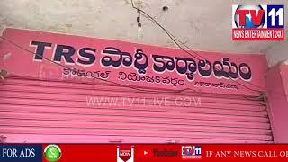 CM కెసిఆర్  రైతులపై వరాల జల్లు కిరిపించారు,కొడంగల్ ఎమ్మెల్సీ నరేందర్ రెడ్డి  అభినందించారు|Tv11 News