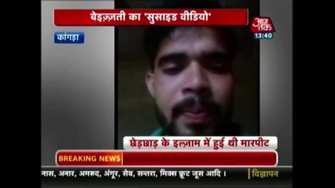 Kangra Suicide Case - SHO suspend or 7 log arrest or abi karbahi ho rhi