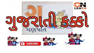 Gujarati Kakko | Gujarati alphabets | Gujarati letters | Gujarati barakshari || Gujarati mulakshar