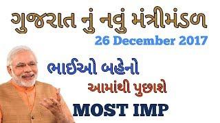 GUJARAT MANTRI MANDAL 2018 || List of new ministers of Gujarat 2018 || police mcq gujarati