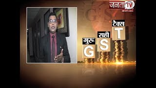 Prime News on Goods and Services Tax (GST)