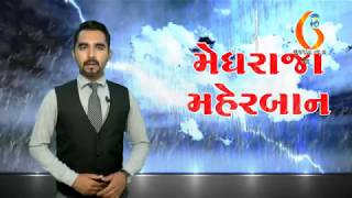 Gujarat News Porbandar 30 08 2017