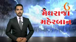 Gujarat News Porbandar 31 08 2017