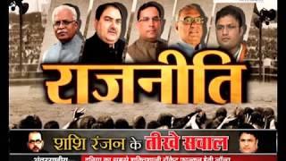 Rohtak Lok Sabha seat's Inside Story, janta Tv
