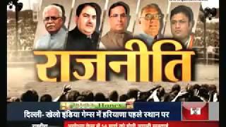 GURUGRAM loksabha seat's Inside story, Janta Tv