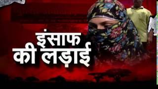इंसाफ की लड़ाई----देखिये सिर्फ IBA News Network per
