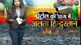 पेट्रोल की आग में जलता हिन्दुस्तान
