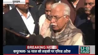 Haryana CM Manohar Lal gave tribute to Martyr Captain Kundu , janta Tv