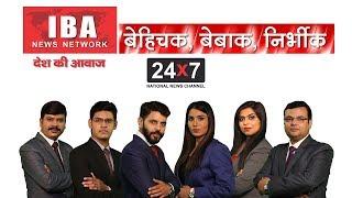 IBA NEWS NETWORK  [ LIVE ]
