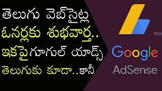 Telugu websites to have Google adsense | Google launches support for telugu language ads