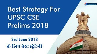 Best Strategy For UPSC CSE  Prelims 2018 | 3rd June 2018 के लिए बेस्ट स्ट्रेटेजी | Formula UPSC
