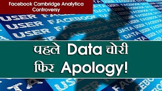 A Case Study | Facebook Cambridge Analytica Controversy | Formula UPSC