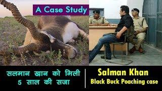 A Case Study | Salman Khan Black Buck Poaching case | सलमान खान को मिली 5 साल की सजा