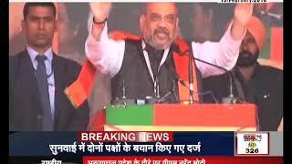 बीजेपी की 'चुनावी' हुंकार!