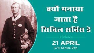 Know Why Civil Service Day Celebrate on 21st April | Formula UPSC