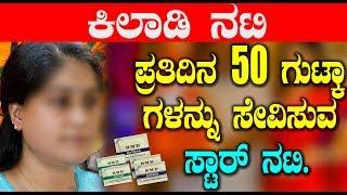ಪ್ರತಿದಿನ 50 ಗುಟ್ಕಾ ಗಳನ್ನು ಸೇವಿಸುವ ಸ್ಟಾರ್ ನಟಿ   Kannada Latest News   Top Kannada TV