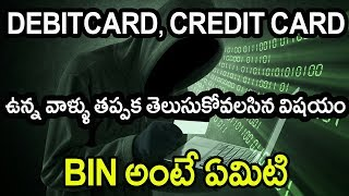 What is Bank Identification Number  | Telugu Tech Tuts