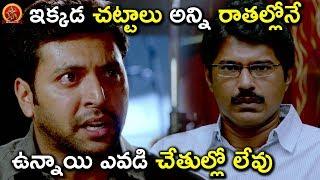 ఇక్కడ చట్టాలు అన్ని రాతల్లోనే ఉన్నాయి ఎవడి చేతుల్లో లేవు - Pourudu Movie Scenes - Bhavani HD Movies