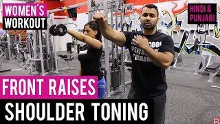 ALTERNATE FRONT RAISES for Shoulder Toning! (Hindi / Punjabi)