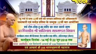 Vishesh | Shanti Nath Maha Mandal Vidhan Part-25| Hastinapur (Meerut)| Date:-8/6/2018