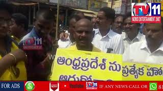 MYLAVARAM TDP LEADERS CONDUCT BIKE RALLY FOR AP STATUS | Tv11 News | 06-04-2018