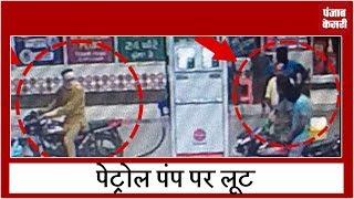Petrol pump पर लूट, CCTV में कैद