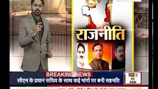 Congress Politics in HARYANA, RAJNEETI