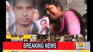 ISIS killed 39 Indians in IRAQ, Janta Tv