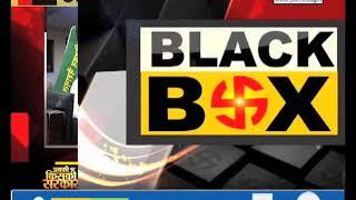 Black Box  Abki Baar Kiski Sarkar   Rohtak (Part 1)