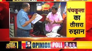 Black Box| Abki Baar Kiski Sarkar|| Panchkula (Part 2)