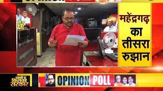 Black Box... Abki Baar Kiski Sarkar, Mahendragarh (Part-2)