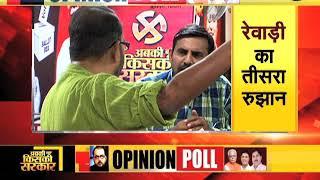 Black Box... Abki Baar Kiski Sarkar, Rewari (Part-2)