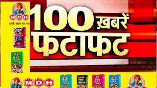 Top 100 News