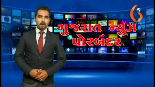 Gujarat News Porbandar 10 10 2017