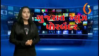 Gujarat News Porbandar 12 10 2017