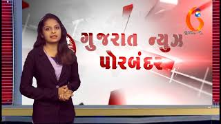 Gujarat News Porbandar 29 10 2017